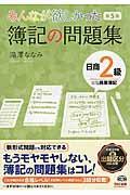 第5版 みんなが欲しかった簿記の問題集日商2級商業簿記の本