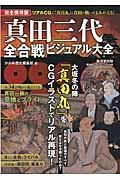 真田三代全合戦ビジュアル大全