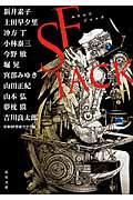 SF JACKの本