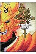 牙狼ー魔戒ノ花ー 1巻の本