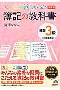 第4版 簿記の教科書日商3級商業簿記