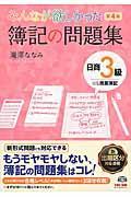 第4版 みんなが欲しかった簿記の問題集日商3級商業簿記の本
