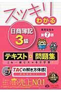 第7版 スッキリわかる日商簿記3級