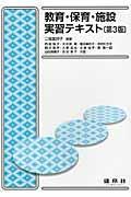 第3版 教育・保育・施設実習テキストの本