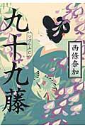 九十九藤(つづらふじ)の本
