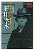 石川啄木の本