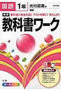 中学教科書ワーク 国語 1年の本