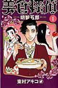 美食探偵明智五郎 1の本
