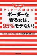 ゲッターズ飯田のボーダーを着る女は、95%モテない!の本