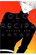 カラーレシピ 1の本