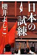日本の試練の本