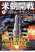 米朝開戦 1の本