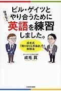 ビル・ゲイツとやり合うために仕方なく英語を練習しました。の本