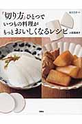 「切り方」ひとつでいつもの料理がもっとおいしくなるレシピの本