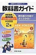 教科書ガイド東京書籍版完全準拠ニューホライズン 中学英語 2年の本