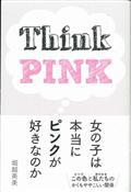 女の子は本当にピンクが好きなのかの本