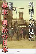 外国人が見た幕末・明治の日本の本