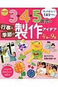 3・4・5歳児の行事&季節の製作アイデア 4月~9月の本