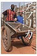 中国第二の大陸アフリカの本