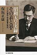 昭和天皇実録その表と裏 3の本