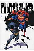 スーパーマン/バットマン:パブリック・エネミーの本