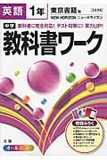 中学教科書ワーク 英語 1年の本