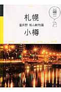 札幌 小樽の本