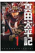 真田太平記 1の本