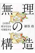 「無理」の構造の本
