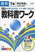 中学教科書ワーク 数学 1年の本