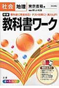 中学教科書ワーク 社会地理の本