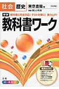 中学教科書ワーク 社会歴史の本