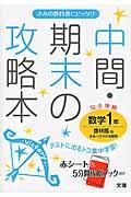 啓林館版数学1年の本