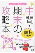 光村図書版国語1年の本
