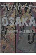 アイアムアヒーローin OSAKAの本