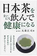 日本茶をまいにち飲んで健康になるの本