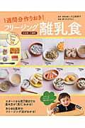 フリージング離乳食の本