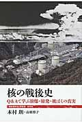 核の戦後史の本