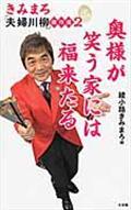 きみまろ「夫婦川柳」傑作選 2の本