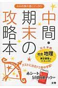 東京書籍版社会地理の本