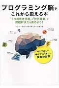 プログラミング脳をこれから鍛える本の本