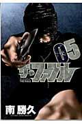 ザ・ファブル 05の本
