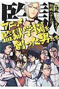 アニメ監獄学園を創った男たちの本