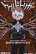 ワールドトリガーオフィシャルデータブックBORDER BRIEFING FILE...の本