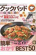クックパッドmagazine! vol.5