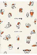 デリカシー体操の本