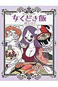 女くどき飯の本