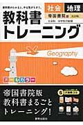 教科書トレーニング帝国書院版社会科中学生の地理の本