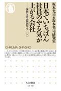 日本でいちばん社員のやる気が上がる会社の本