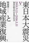 東日本大震災と地域産業復興 5(2014.9.11~2016.3.11)の本